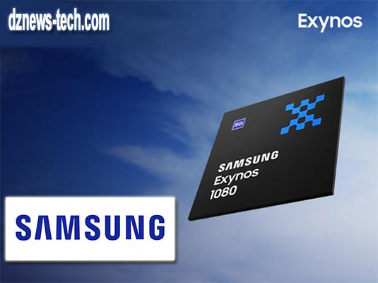 هذا هو موعد إطلاق سامسونج لمعالجها الجديد Exynos 1080 بتقنية 5 نانومتر؟!