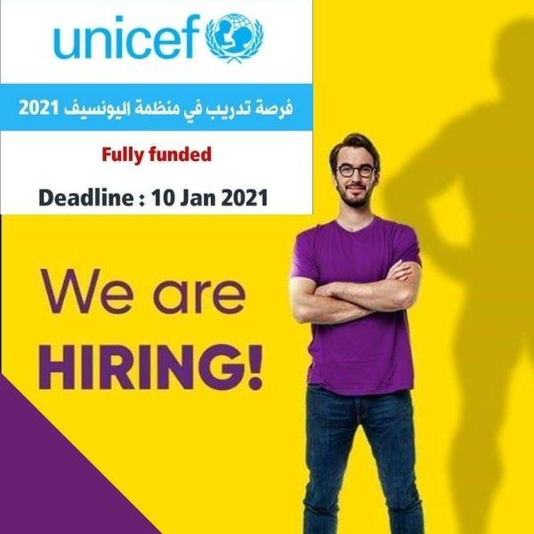 فرصة تدريب ممولة بالكامل من منظمة اليونيسيف - unicef vacancies