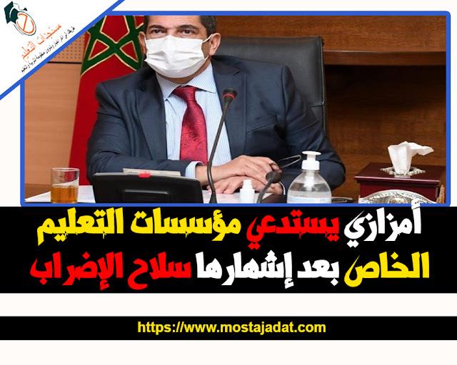 أمزازي يستدعي مؤسسات التعليم الخاص بعد إشهارها سلاح الإضراب
