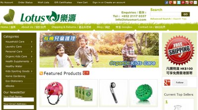 Green product, eco product, green living, green products, organic kids care, household care