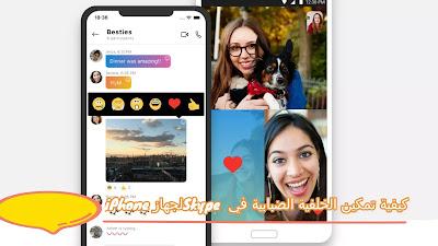 كيفية تمكين الخلفية الضبابية في Skype لجهاز iPhone