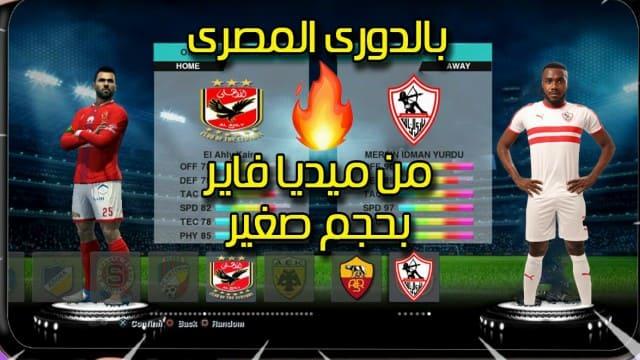 تحميل لعبة we 2019 الدوري المصري للاندرويد من ميديا فاير - مستعجل