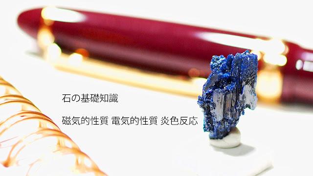 石の基礎知識 磁気的性質 電気的性質 炎色反応