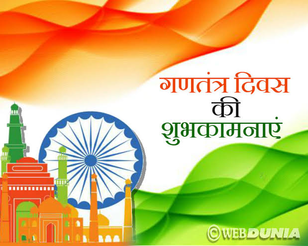 गणतंत्र दिवस की शुभकामना संदेश । Happy Republic Day Wishes in Hindi