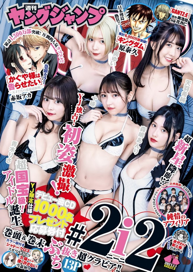 [Young Jump] 2021 No.01 十味 他