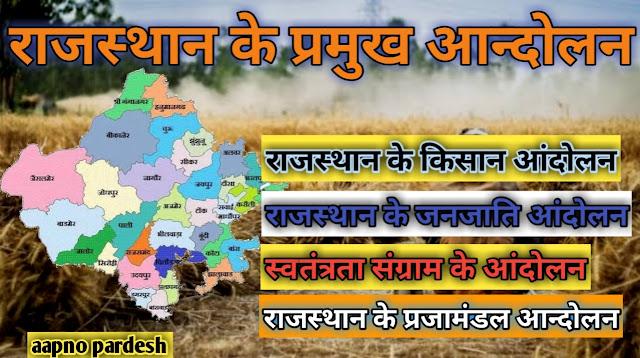 राजस्थान के प्रमुख आन्दोलन
