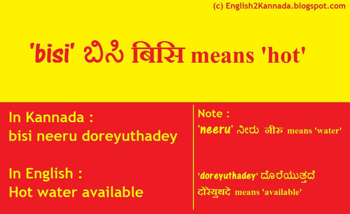 English To Kannada - Words, Meanings, Sentences In Kannda -2399