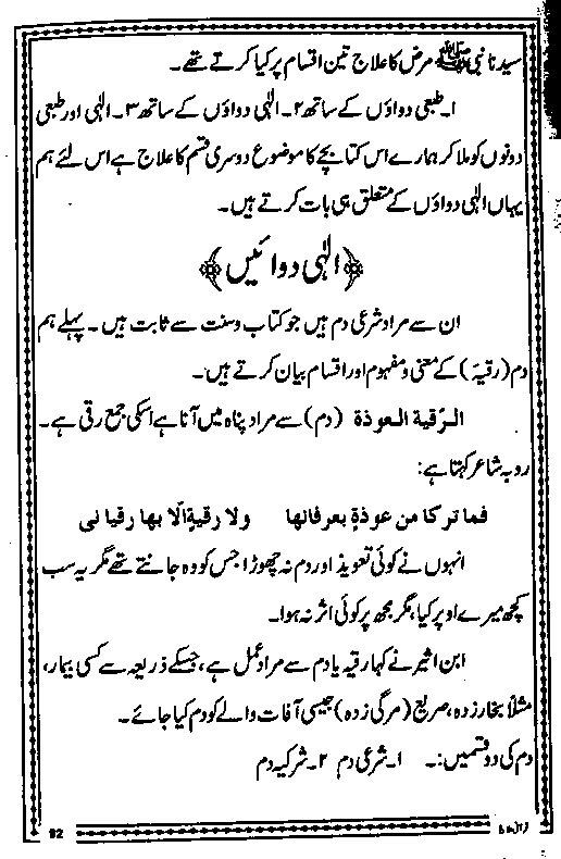 Qurani se ilaj