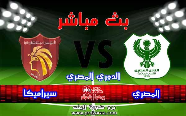 مشاهدة مباراة المصري البورسعيدي وسيراميكا بث مباشر
