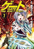 Manga Gate Jieitai Kanochi nite, Kaku Tatakaeri Cover Vol. 07