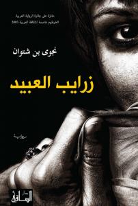 تحميل رواية زرايب العبيد PDF نجوى بن شتوان