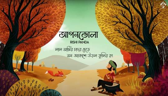 Aponbhola Lyrics by Rishi Panda