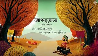 Aponbhola Lyrics (আপনভোলা) Rishi Panda