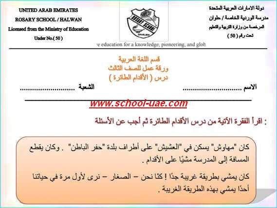 ورقة عمل درس الاقدام الطائرة لغة عربية الصف الثالث فصل اول - مدرسة الامارات