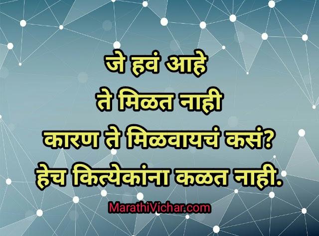 marathi motivation image