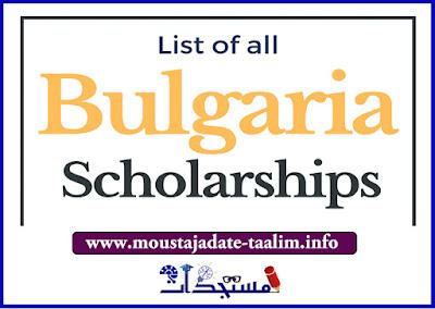 المنح الدراسية البلغارية 2021-2022: احصل على تعليم مجاني في بلغاريا!