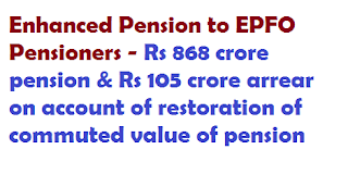 epfo-released-rs-868-crore-pension-along-with-rs-105-crore-arrear