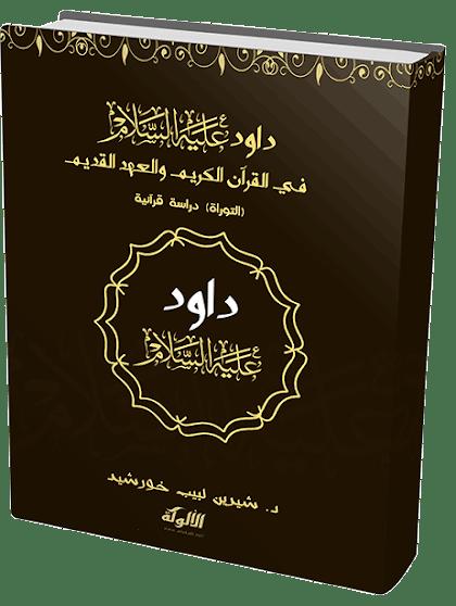 داود عليه السلام في القرآن الكريم والعهد القديم (التوراة) دراسة قرآنية  د. شيرين لبيب خورشيد