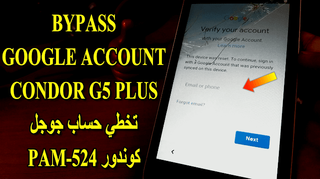 Bypass Frp Google Account Condor G5 Plus تخطي حساب جوجل كوندور