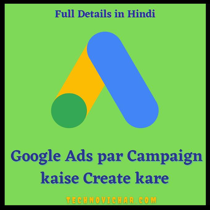 Google Ads par Campaign kaise Create kare - How to Create Campaign in Google Ads in Hindi