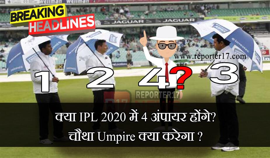 IPL NEWS : क्या IPL 2020 में होंगे 4 umpire ? जाने पूरा सच