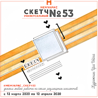 Скетч №53