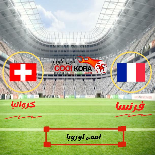 تعرف على موعد مباراة فرنسا أمام سويسرا والقنوات الناقلة لها