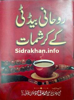Rohani Bed Tea Kay Karishmat
