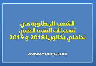 الشعب المقبولة للتسجيل في مشابقة الشبه الطبي 2019