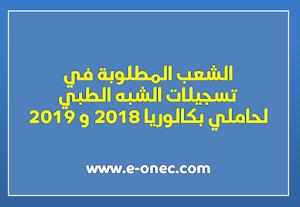 الشعب المطلوبة لتسجيلات الشبه الطبي لحاملي بكالوريا 2018 و 2019