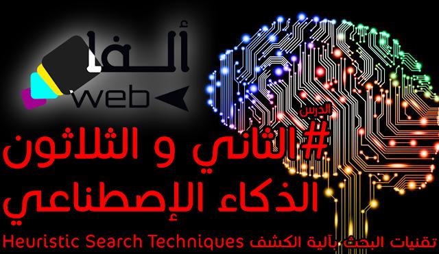 موقع ألفا ويب - الذكاء الإصطناعي