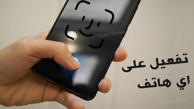 طريقة تفعيل Face ID,بصمة الوجه على اي هاتف اندرويد بطريقة سهلة مجانية وبدون روت . تفعيل البصمة على اي هاتف