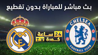 مشاهدة مباراة تشيلسي وريال مدريد بث مباشر بتاريخ 05-05-2021 دوري أبطال أوروبا
