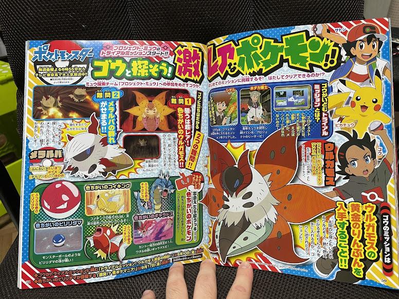 Scan Anime Pokémon
