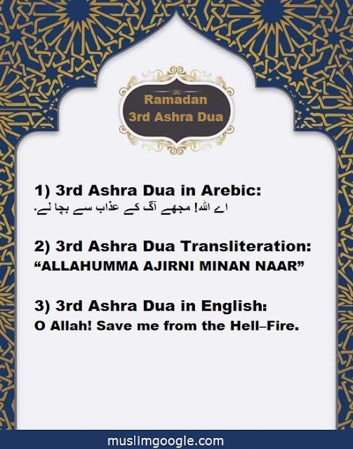 3rd ashra ramadan Dua