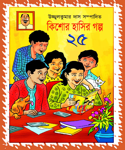 Kishore Hasir Golpo 25 (কিশোর হাসির গল্প ২৫)
