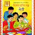 Kishore Hasir Golpo 25 (কিশোর হাসির গল্প ২৫)   Bengali Book