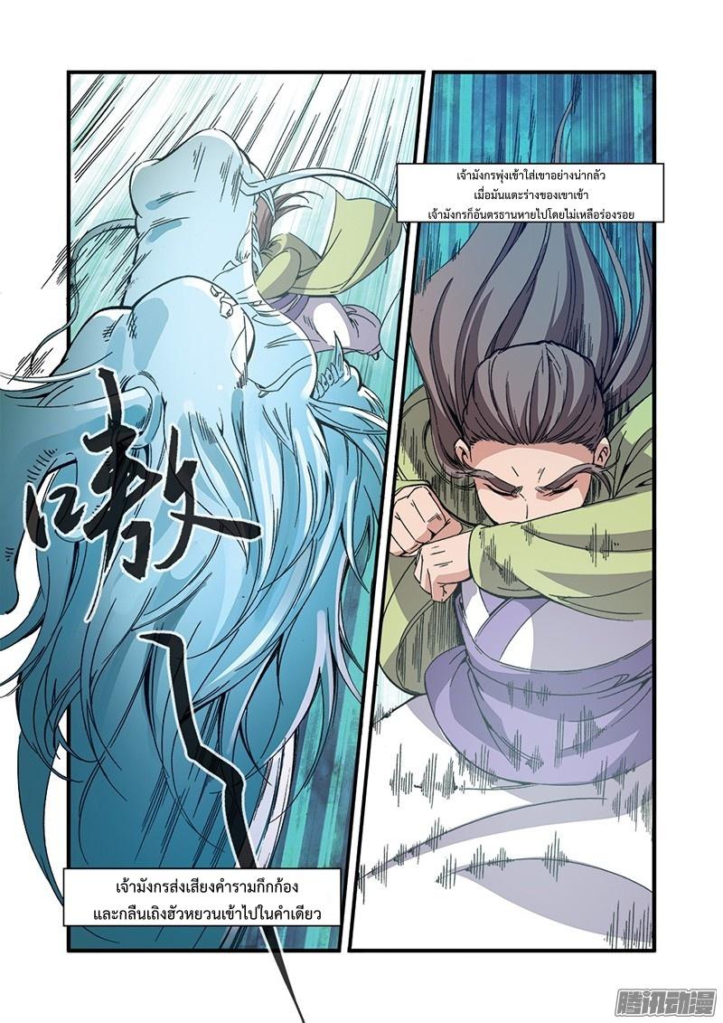 อ่านการ์ตูน Xian Ni 54 ภาพที่ 13