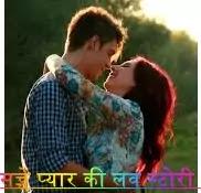 Sacche Pyar Ki Kahani, saacha pyar kiya hai