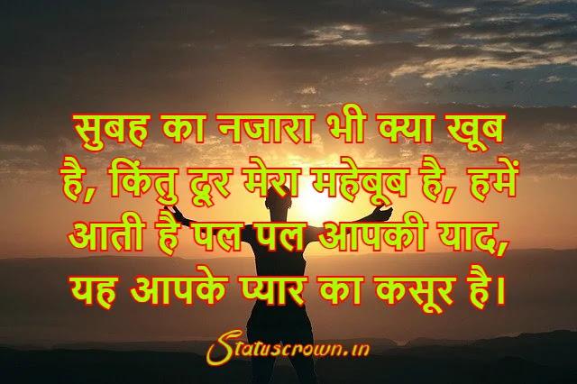 Good Morning Beautiful Suvichar in Hindi