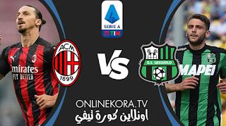 مشاهدة مباراة ميلان وساسولو بث مباشر اليوم 20-12-2020 في الدوري الإيطالي