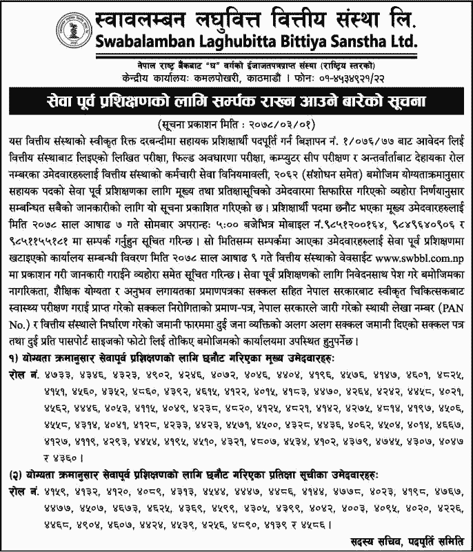 Swabalamban-Laghubitta-Published-Final-Result-of-Various-Vacant-Positions