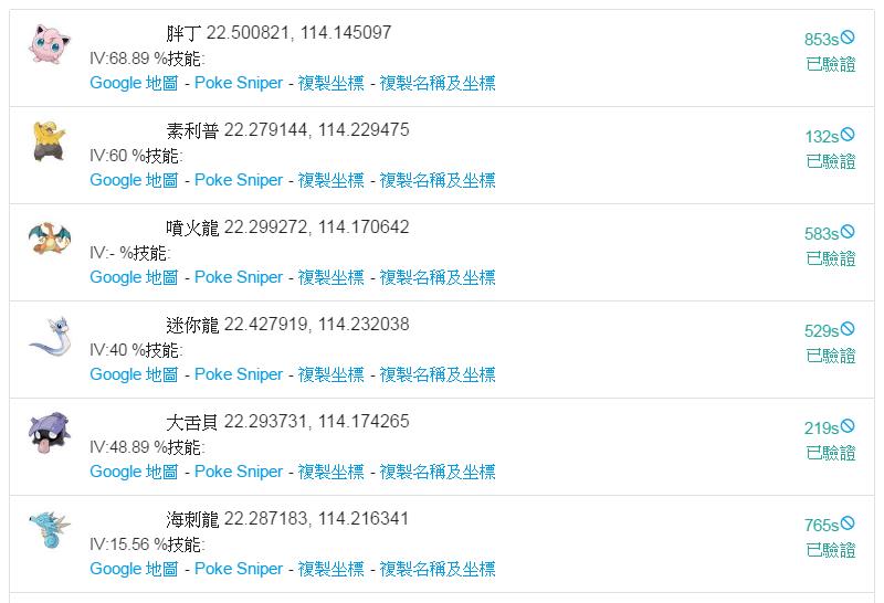 Image%2B016 - 好消息!Pokezz 10/15 已經可以正確顯示香港地區寶可夢出現的位置囉!