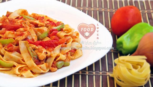Chicken and vegetable fettuccine فيتوتشيني الدجاج والخضروات
