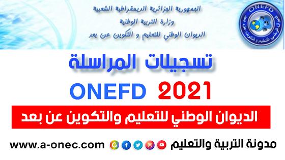 تسجيلات المراسلة 20222021 ONEFD - موقع تسجيلات المراسلة inscriptic.onefd.edu.dz