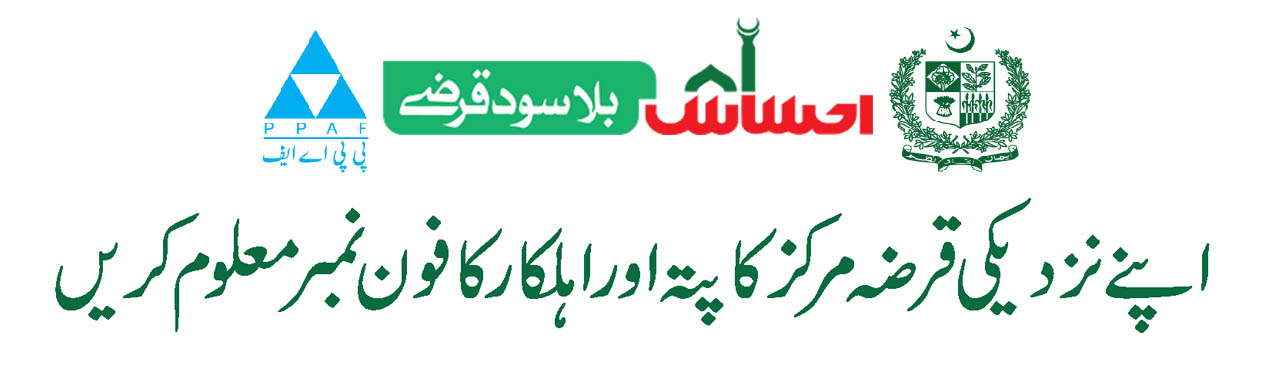Ehsaas Loan Program | Akhuwat Loan | Govt Loan scheme 2021 | Interest Free Loans