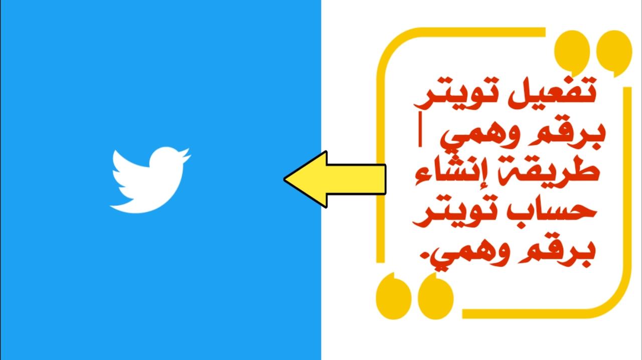 تفعيل تويتر برقم وهمي إنشاء حساب تويتر برقم وهمي 2020 روهاك