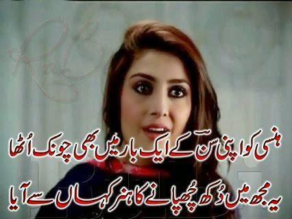 Hansi Ko Apni Sun Kar - Two Lines Poetry - Urdu Poetry