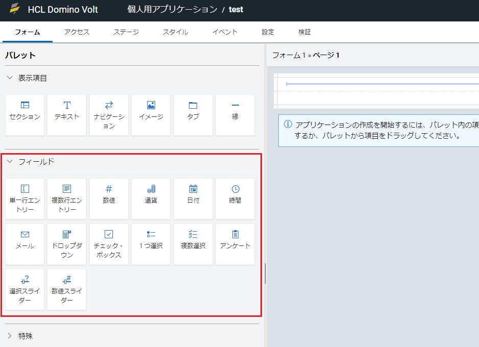 Voltアプリのフィールドタイプ