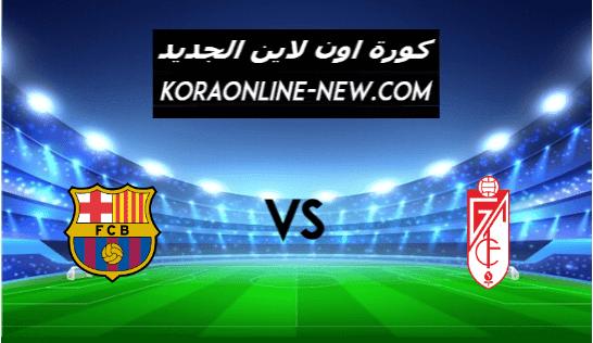 مشاهدة مباراة برشلونة وغرناطة بث مباشر اون لاين اليوم 3-2-2021 كأس ملك إسبانيا